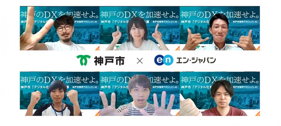 エン・ジャパン×神戸市 採用支援プロジェクト第二弾スタート! #きょうのエン
