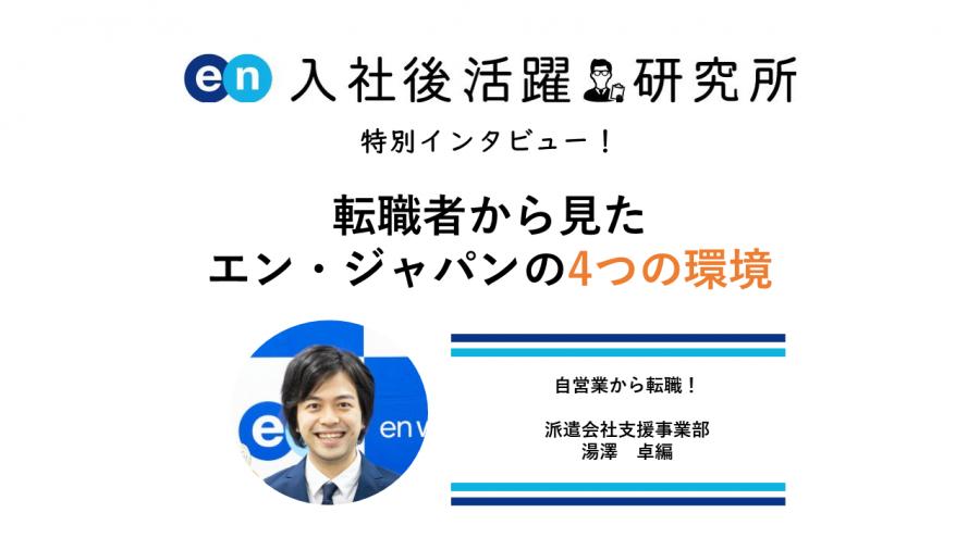 【起業では気付けなかったこと】転職者から見たエン・ジャパンの4つの環境 第四弾!