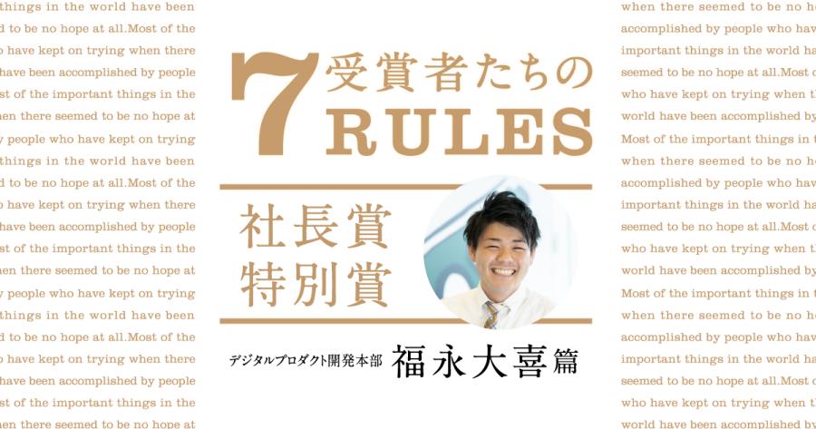ポジティブに変換する。(2020年2Q社長賞特別賞・福永大喜)#受賞者たちの7RULES #きょうのエン