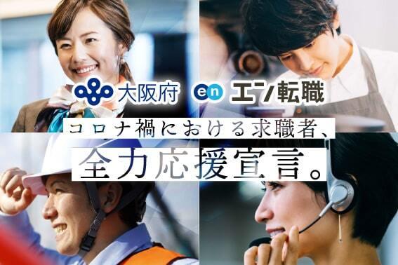 大阪府×『エン転職』が連携!「OSAKA求職者支援コンソーシアム」に参画しました! #きょうのエン