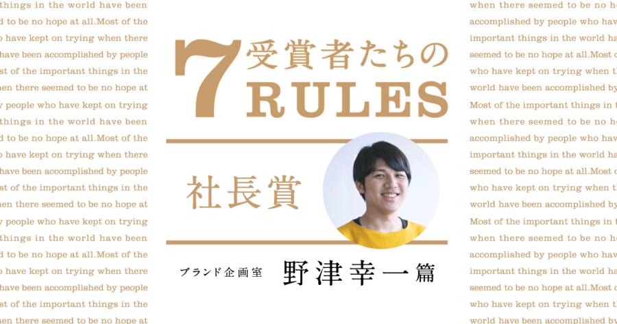 自分の言葉に落とし込んで書く。(2020年2Q社長賞・野津幸一)#受賞者たちの7RULES #きょうのエン