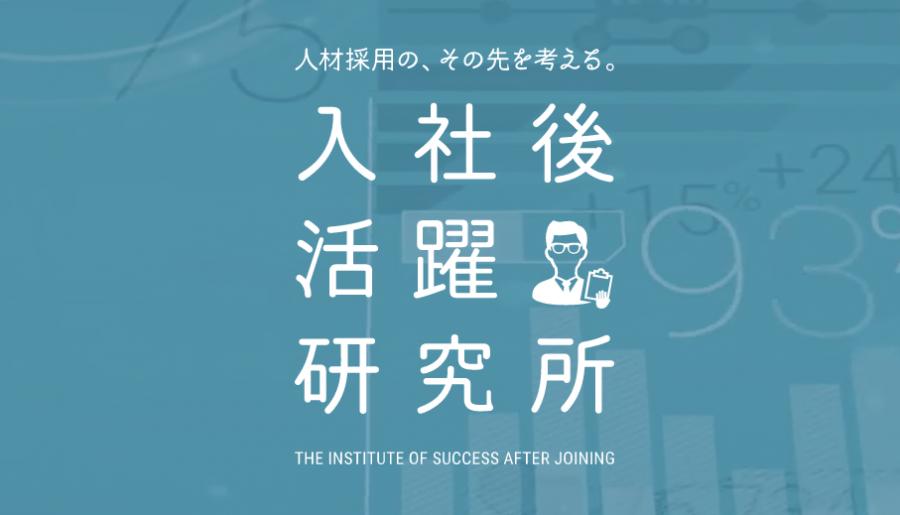 入社後活躍研究所の取り組みを紹介! #きょうのエン