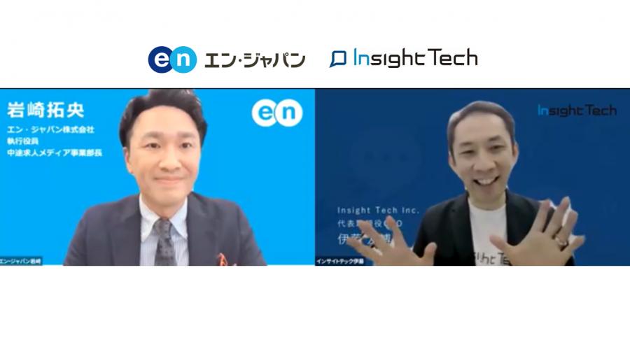 『エン転職』✕『Insight Tech』クチコミ活用セミナー開催! #きょうのエン