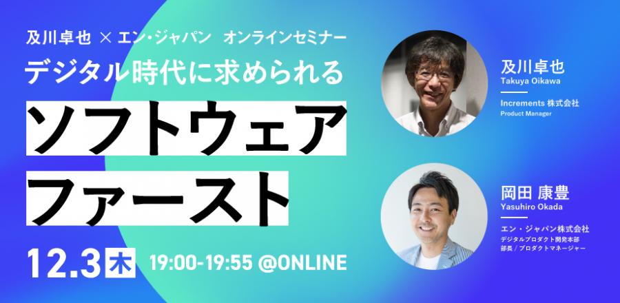 12/3(木)及川卓也さん×エン・ジャパン オンラインセミナー開催決定! #きょうのエン