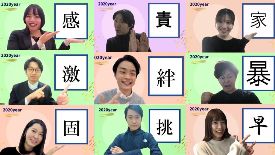第三弾!エン社員が選ぶ「今年の漢字」発表(最後だよ!)#きょうのエン