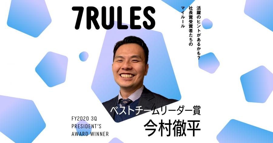 楽観的に。人を笑顔に。(2020年3Q社長賞ベストチームリーダー賞・今村徹平)#受賞者たちの7RULES #きょうのエン