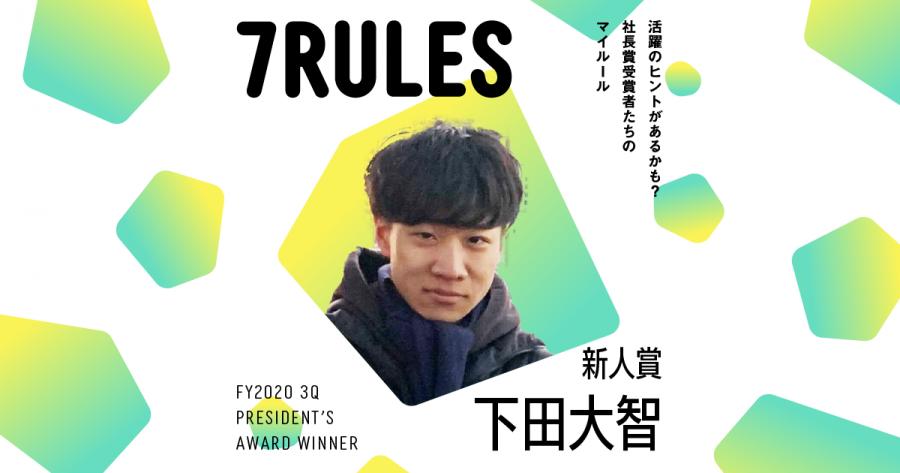 """常に""""オンリーワン""""であり続ける。(2020年3Q社長賞新人賞・下田大智)#受賞者たちの7RULES #きょうのエン"""