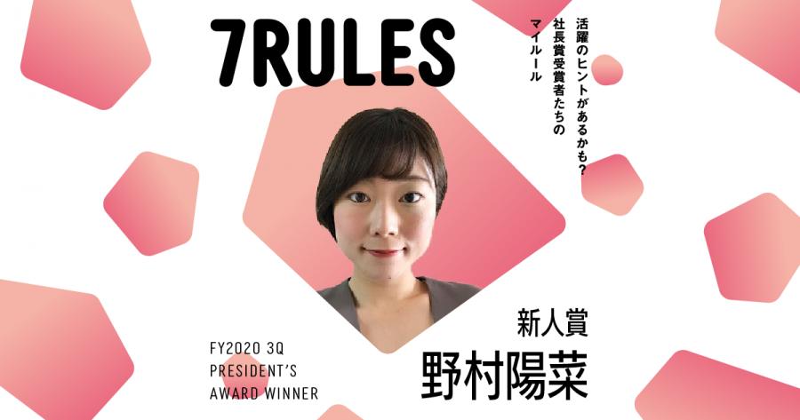 野心の公言が、周囲から協力を得られる秘訣。(2020年3Q社長賞新人賞・野村陽菜)#受賞者たちの7RULES #きょうのエン