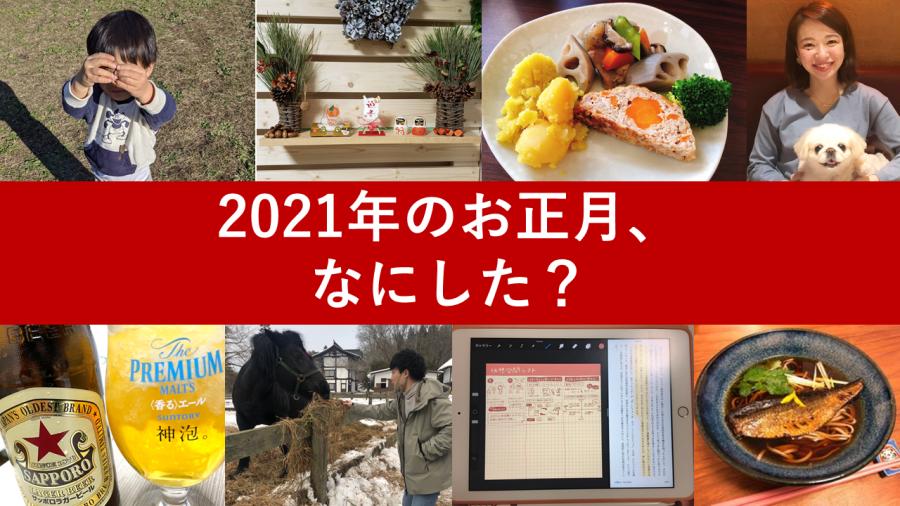 エン・ジャパン社員に聞いた、2021年お正月の過ごし方♪ #第一弾 #きょうのエン