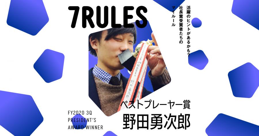 """人生の充実は、""""働くこと""""に誇りを持つこと。(2020年3Q社長賞ベストプレイヤー賞・野田勇次郎)#受賞者たちの7RULES #きょうのエン"""