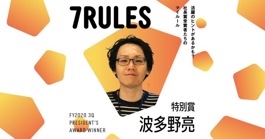 目標に楽しみを見つける。(2020年3Q社長賞特別賞・波多野亮)#受賞者たちの7RULES #きょうのエン