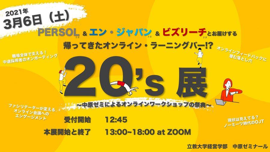 【エン・ジャパンもサポート】立教大学中原ゼミ「20's展」無事終了!(資料あり♪)