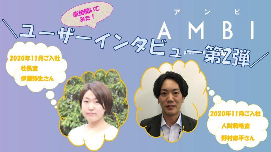 【AMBIユーザーインタビュー第2弾】~直接聞いてみた!~#きょうのエン#AMBI