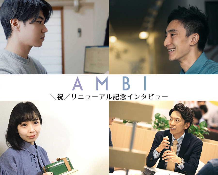 \祝/AMBIがリニューアル!開発者・事業責任者へのインタビューで熱い想いに迫ります#きょうのエン