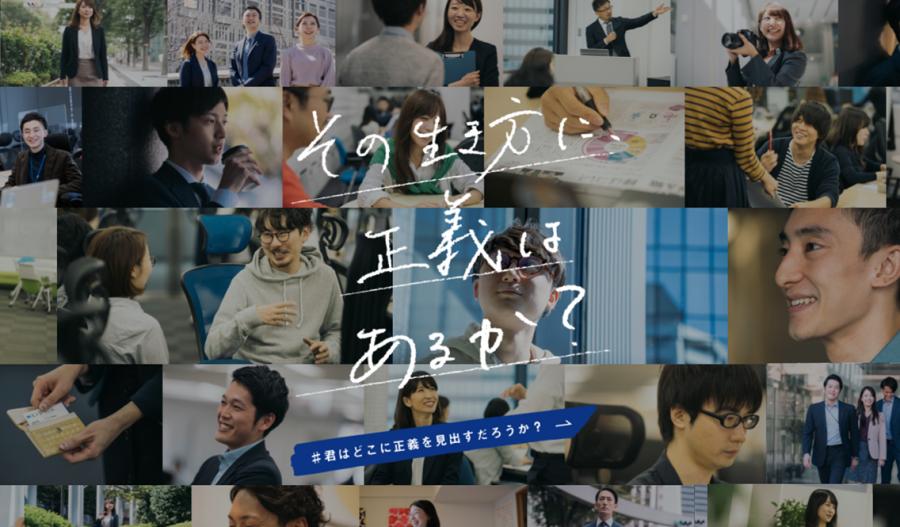 エン・ジャパンの新卒採用サイトがリニューアルしたよ! #きょうのエン