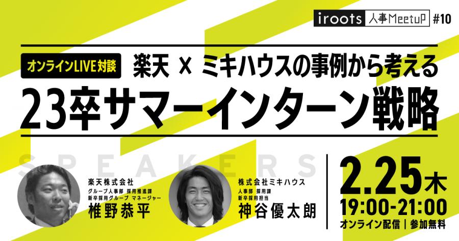【楽天×ミキハウスの人事が登壇!】irootsオンライン人事meet up第10弾を開催!