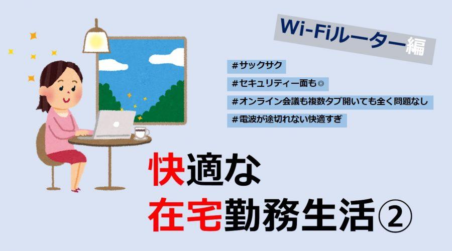 【在宅勤務】おすすめのPC周辺商材を調べてみた。#Wi-Fiルーター編#見た目より速度#快適