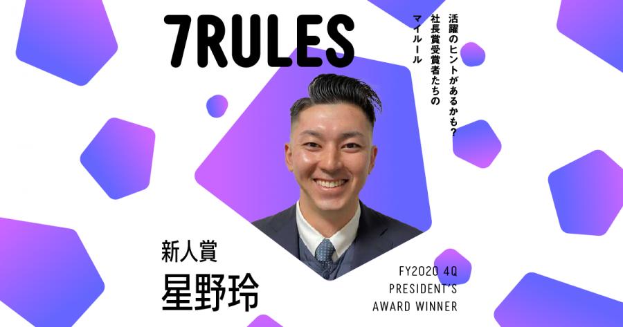 選んだ道を正解にする。(2020年4Q 社長賞新人賞・星野さん)#受賞者たちの7RULES #きょうのエン