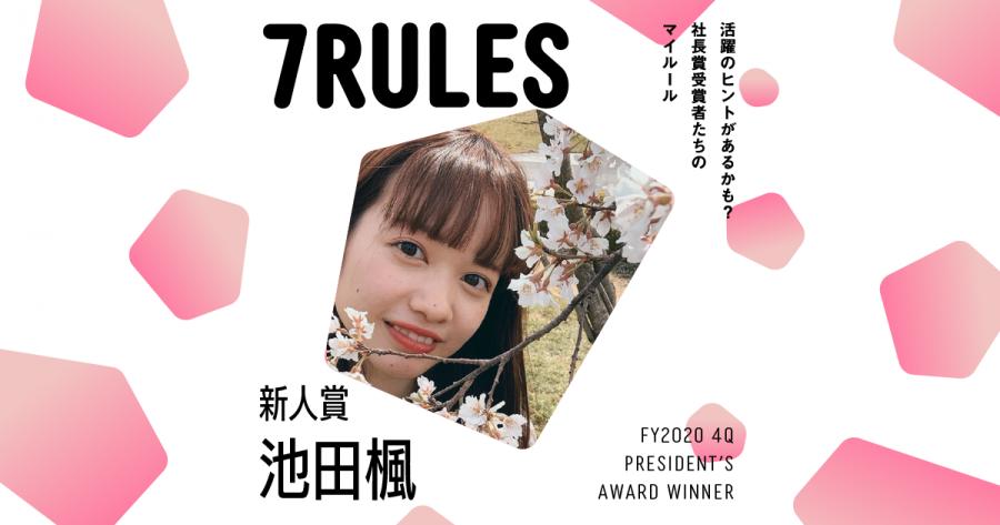 相手が誰であろうとも、議論する。(2020年4Q社長賞新人賞・池田さん)#受賞者たちの7RULES #きょうのエン