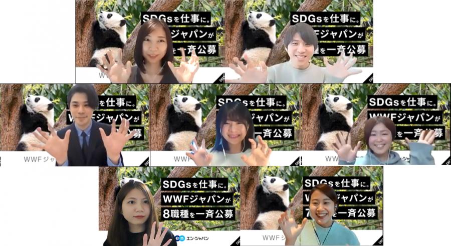 初の国際NGO×8職種の一斉公募!「WWFジャパン」の採用支援プロジェクトが開始したよ #きょうのエン
