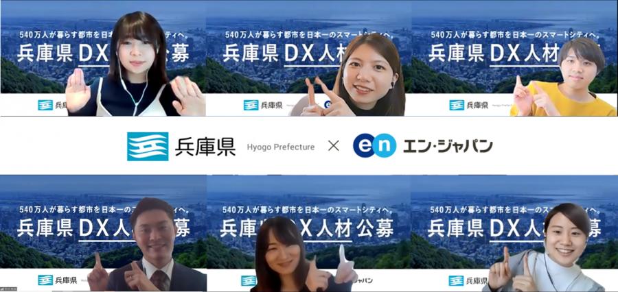 兵庫県「DX人材」の採用支援プロジェクト開始!今期第一弾のPJT詳細をお届けします #きょうのエン