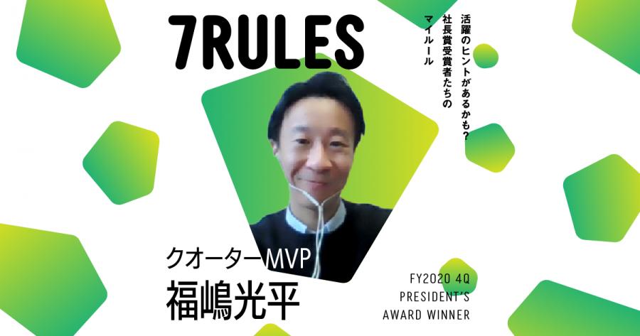 こだわらないことにこだわる(2020年4Q 社長賞クオーターMVP・福嶋さん)#受賞者たちの7RULES #きょうのエン