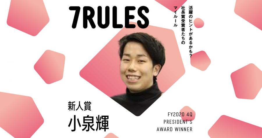 今できることは、今する。(2020年4Q社長賞新人賞・小泉さん)#受賞者たちの7RULES #きょうのエン