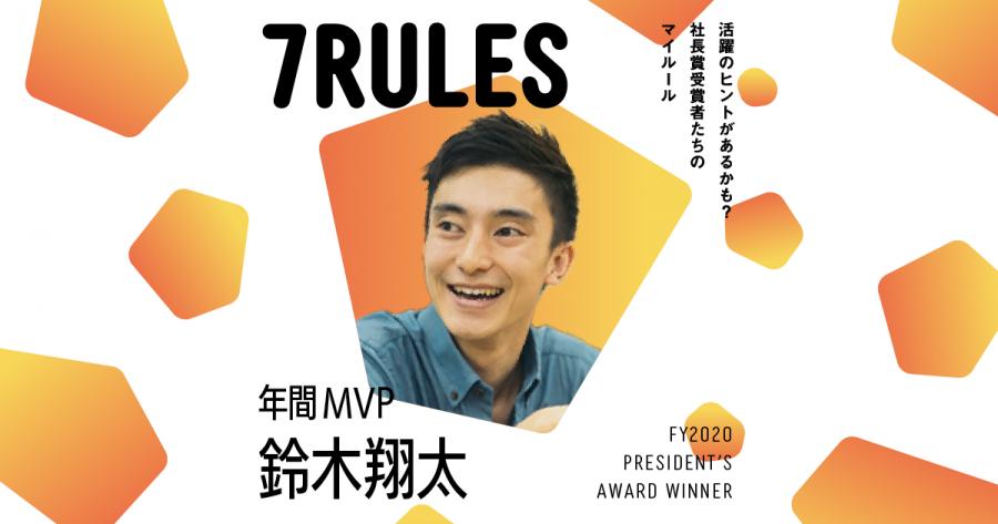 行動する前にストーリーを描く。(2020年度 年間MVP・鈴木さん)#受賞者たちの7RULES #きょうのエン