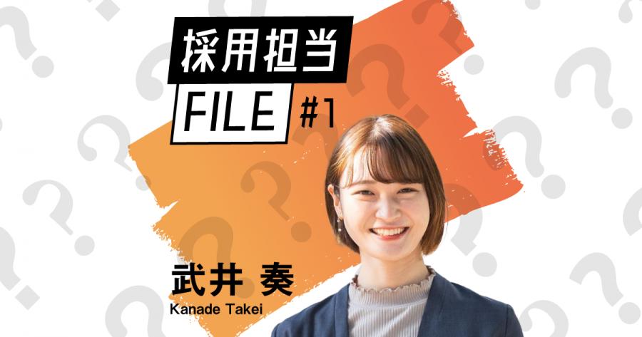 エンの採用担当File #1(武井さん)ー 導くのではなく一緒に考える