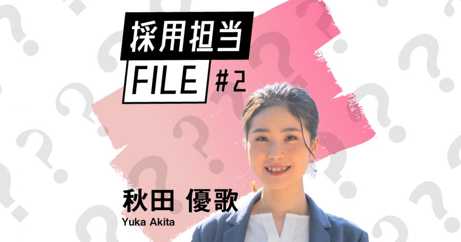 エンの採用担当File #2(秋田さん)ー教員になるつもりだった私がエンにいる理由