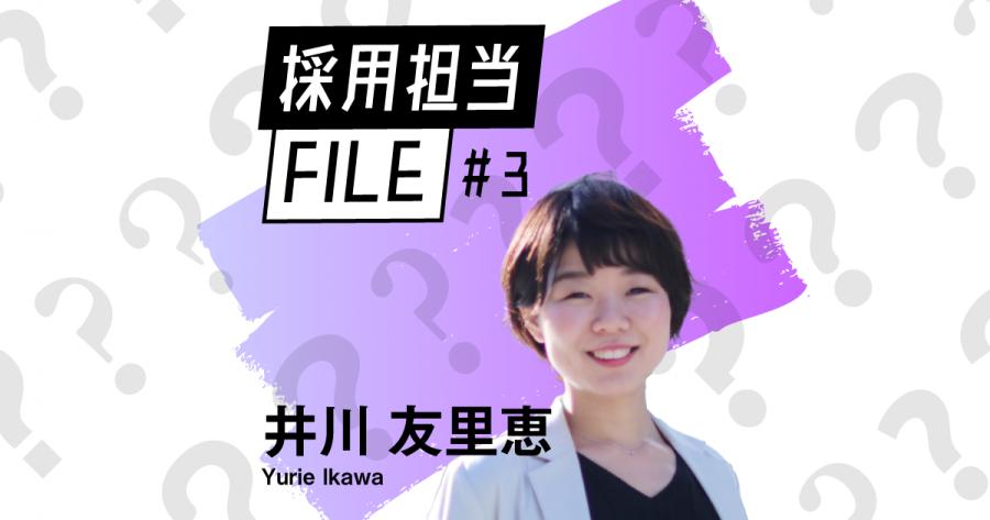 エンの採用担当File #3(井川さん)ー誰に対しても等身大で