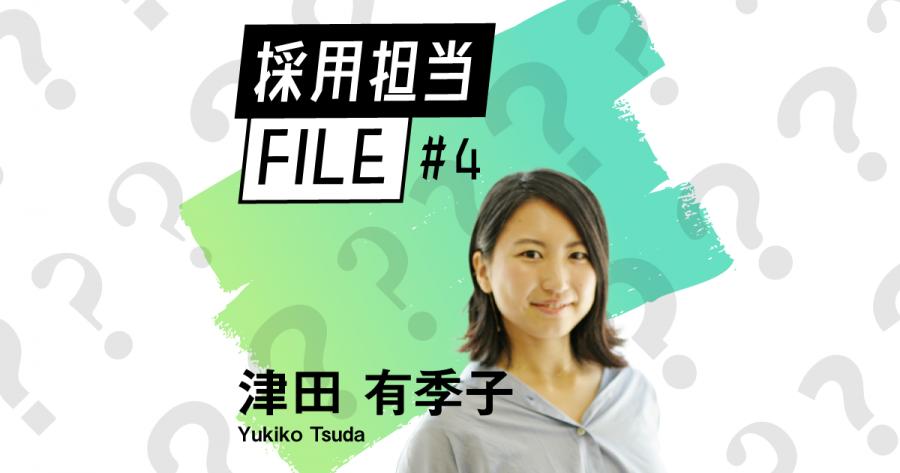 エンの採用担当File #4(津田さん)ー自分で自分を幸せにできる人を増やしたい