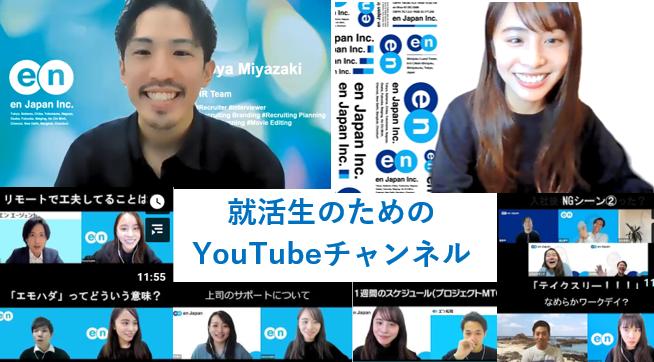 就活生が知りたい情報、公開中!新卒採用チームのYouTubeチャンネルとは? #エン採用だより