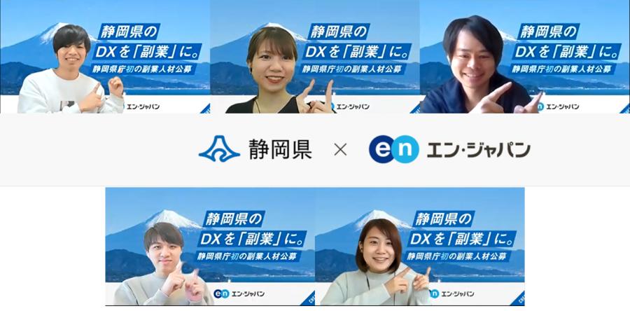 """静岡県""""初""""となる「副業×DX人材」の採用支援プロジェクト開始!PJTメンバーを紹介するよ #きょうのエン"""