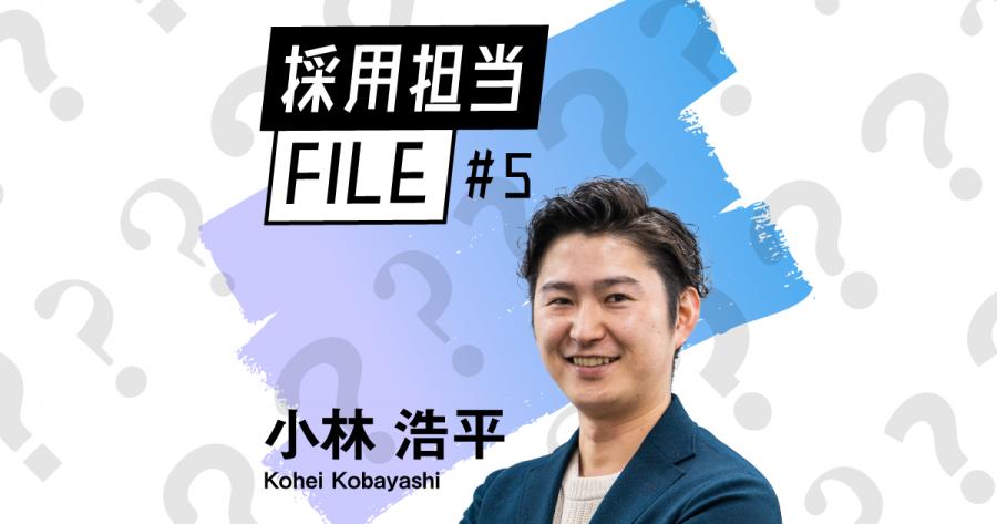 エンの採用担当File #5(小林さん)ー元薬学部のゲーマー人事はイノベーター!?