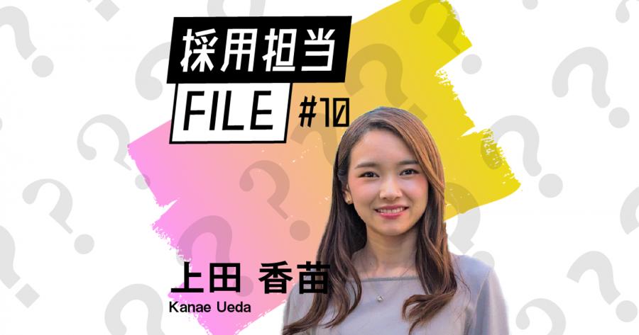 エンの採用担当File #10(上田さん)ーどんなに良いビジネスモデルがあっても、それを動かすのは人。