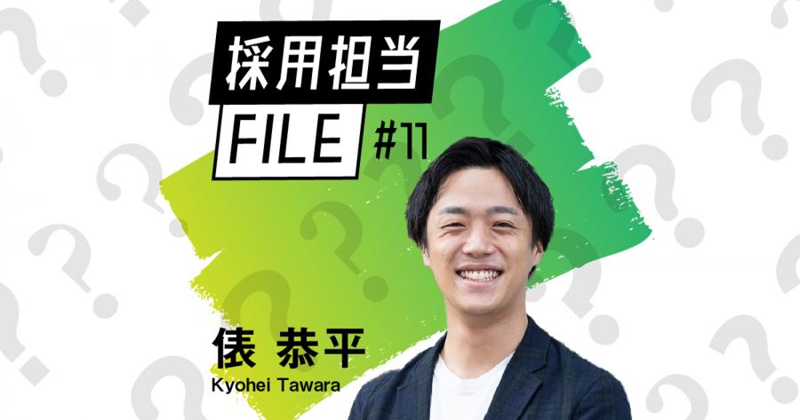 エンの採用担当File #11(俵さん)ー「君うすっぺらいなぁ」の一言が僕の転換期