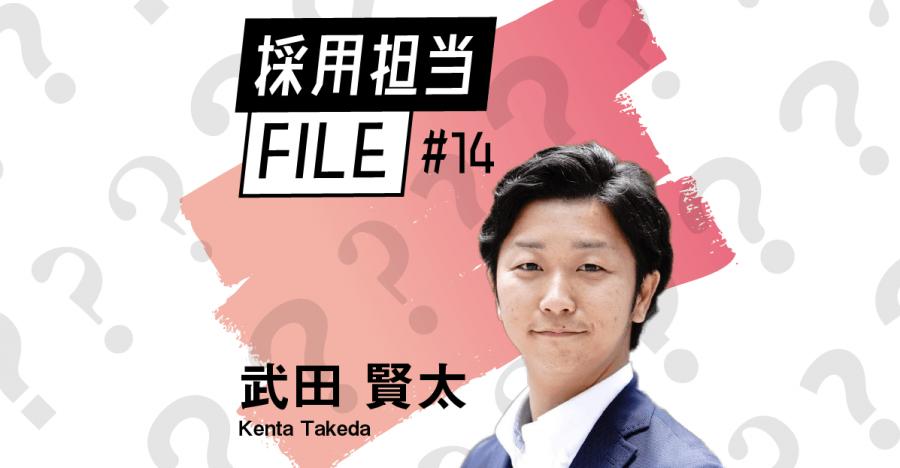 エンの採用担当File #14(武田さん)ーかつて天才だった男。