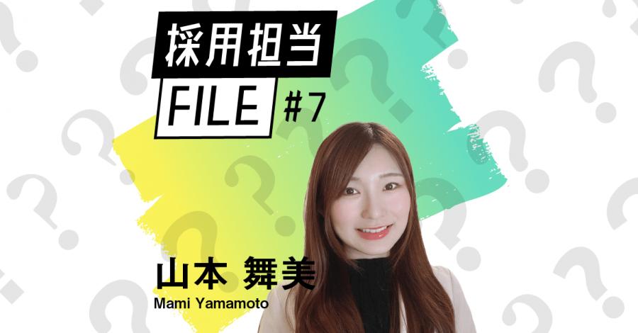 エンの採用担当File #7(山本さん)ー暗黒の高校時代が、私に教えてくれたこと。