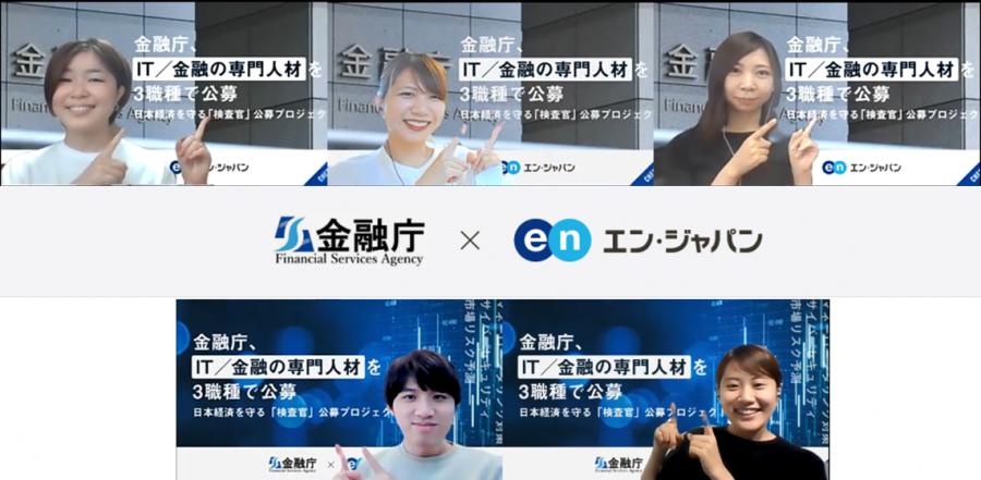 金融庁×エン・ジャパンの採用支援PJT、スタート! PJT詳細をお届けするよ #きょうのエン