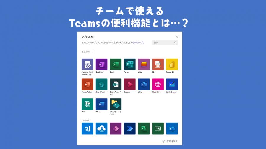 """広報チームの""""Teams""""活用術をご紹介! #きょうのエン"""