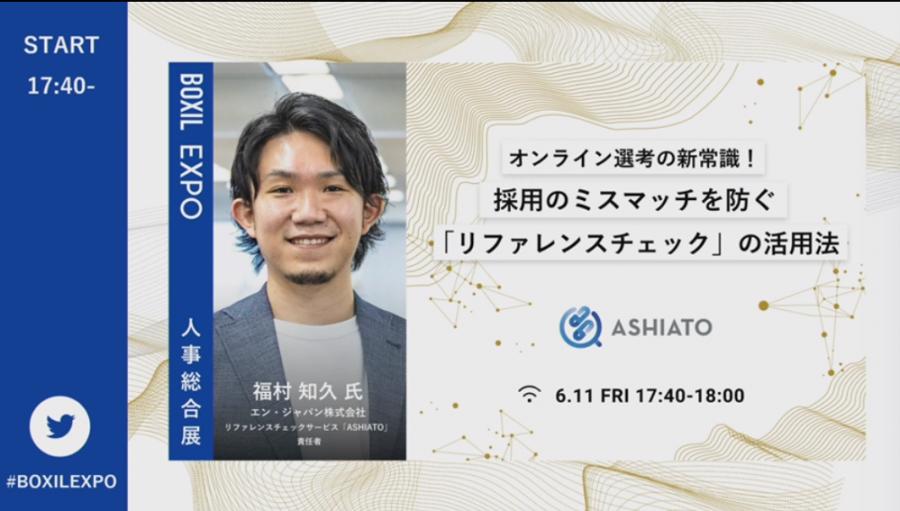 """オンライン採用の""""新常識""""を解説!新サービス『ASHIATO』福村さんが登壇! #きょうのエン"""