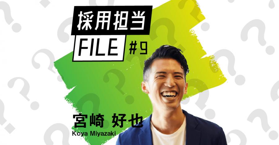 エンの採用担当File #9(宮崎さん)ーアート・デザイン思考・コーチング。自由に学び、自由に生きる。
