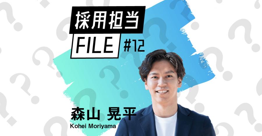 エンの採用担当File #12(森山さん)ー「何者でもない」恐怖が入社のキッカケ