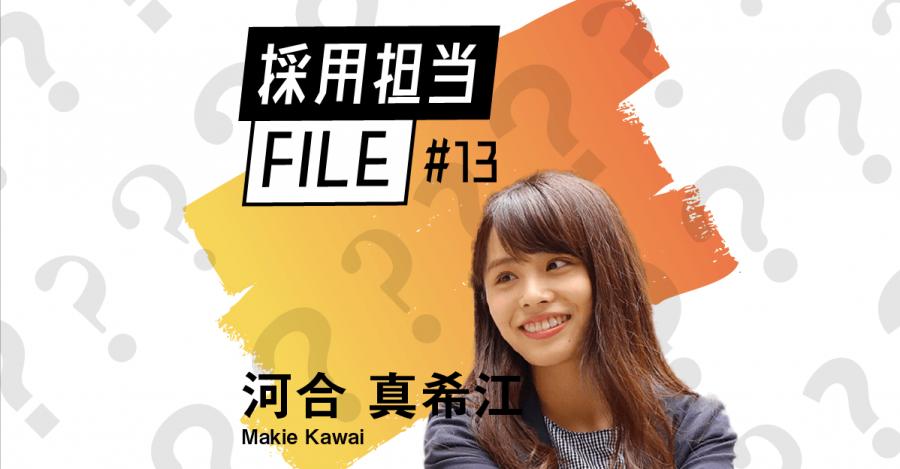 エンの採用担当File #13(河合さん)ー信念のあるサービス開発で、会社を強くする