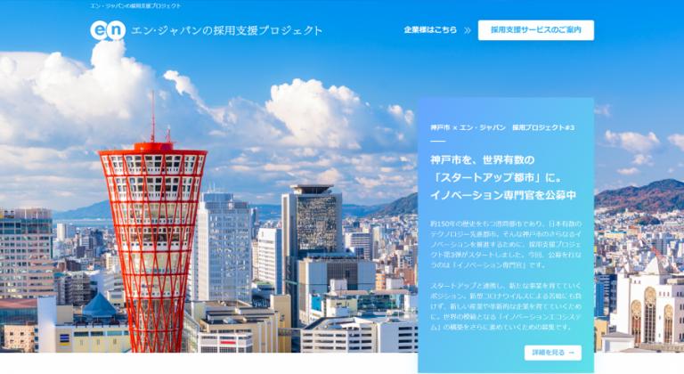 \祝/神戸市の採用支援プロジェクトで、入庁者が決定しました!#きょうのエン