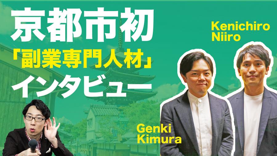 京都市の副業人材、祝就任!特別インタビュー動画を公開したよ #きょうのエン