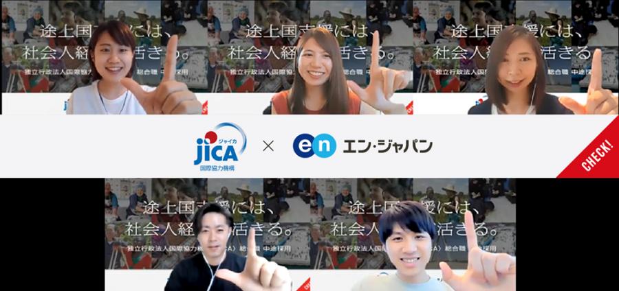 20名を一斉公募!独立行政法人国際協力機構(JICA) 採用支援プロジェクトスタート #きょうのエン