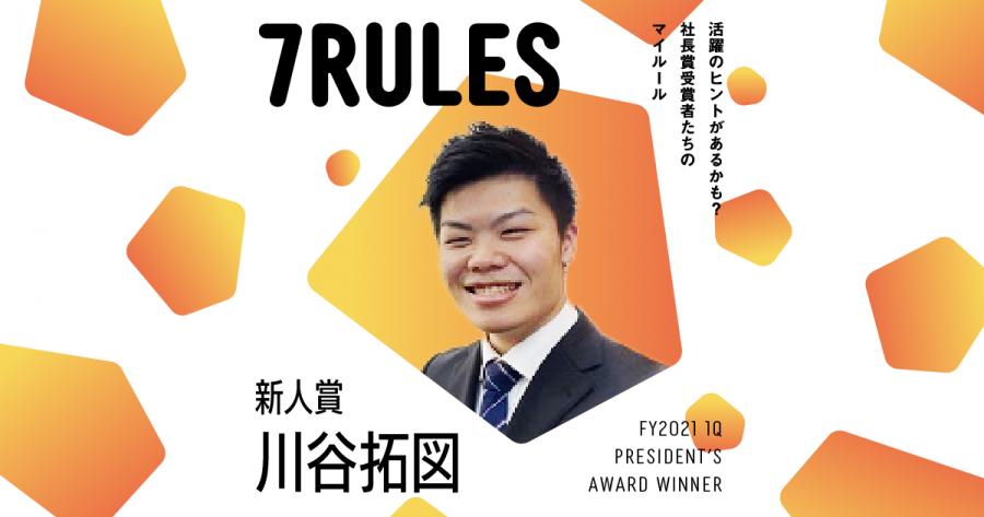大事なのは過程ではなく結果。(2021年1Q 社長賞新人賞・川谷さん)#受賞者たちの7RULES #きょうのエン