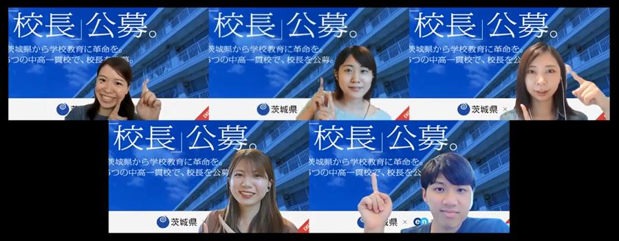 中高一貫校の校長先生を公募!茨城県の採用支援プロジェクトスタート #きょうのエン
